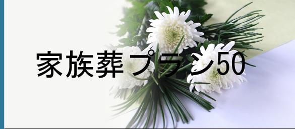 家族葬プラン50詳細