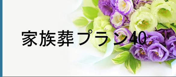 家族葬プラン40詳細